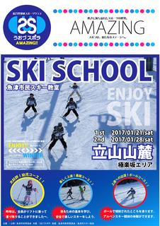 2016 ski school-01.png