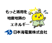 日本海電業-01.png