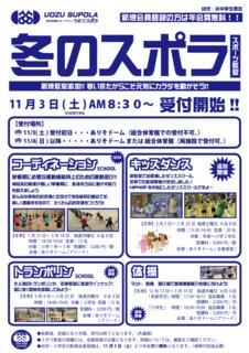 18-19.winter-school-01-726x1024[1].png